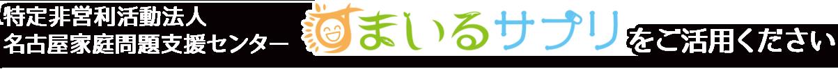 特定非営利活動法人 名古屋家庭問題支援センターすまいるサプリをご活用ください
