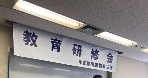 名古屋市 探偵教育研修会 楓女性調査事務所