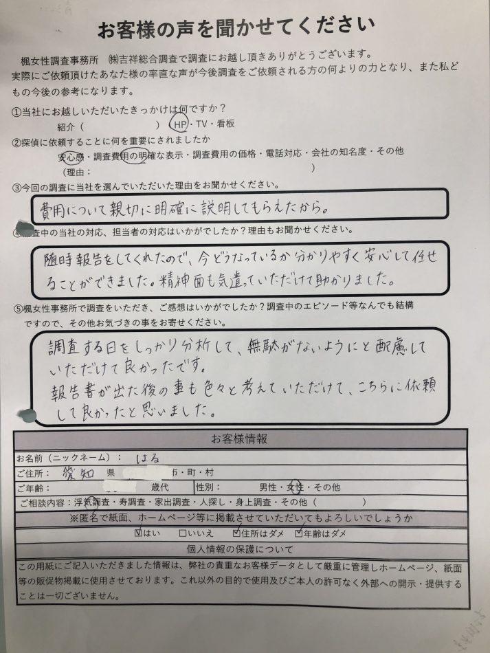 愛知県 名古屋市 夫の浮気調査 探偵