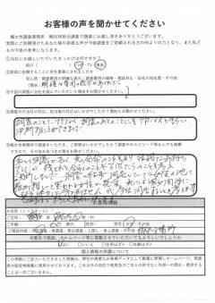 名古屋市浮気調査、名古屋市探偵、女性探偵、調査会社アンケート、別居が長くても、